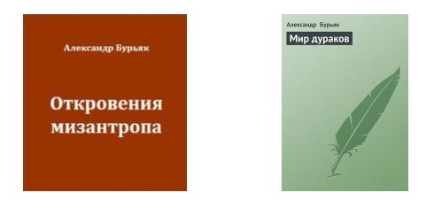 Википедия Бурьяк Александр Владимирович аналитик, писатель