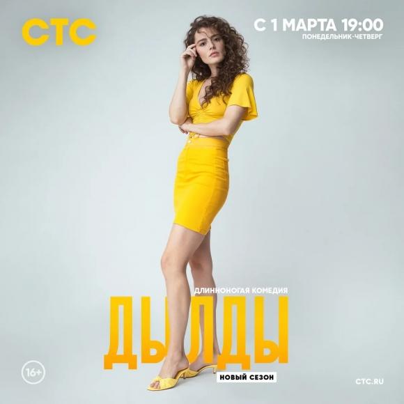 Википедия Поплавская Ангелина Николаевна актриса из сериала Дылды