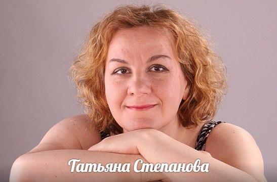 Википедия Степанова Татьяна Юрьевна российская писательница